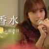 【速報】元AKB48・小嶋陽菜さんが『香水』を歌ってみた動画を投稿