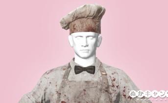 血まみれのシェフ衣装 / グリルマスターの衣装