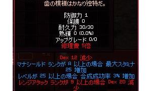 「傾いた」pre:9 「溶ける」suf:9 Dex 32減少