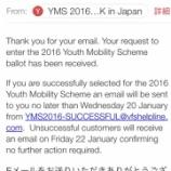 『イギリスワーホリ YMS2016 応募完了!』の画像