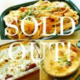 『【完売しました】11月5日 PastaYaテイクアウト』の画像