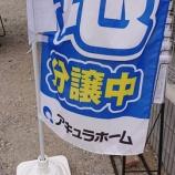 『スピティ甲子園八番町・最終区画現地販売会!!』の画像