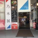 『【乃木坂46】圧巻!渋谷TSUTAYA『乃木展』の画像をまとめてみた!!!』の画像