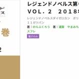 『【書評】レジェンドノベルス 第0巻 Vol.2』の画像