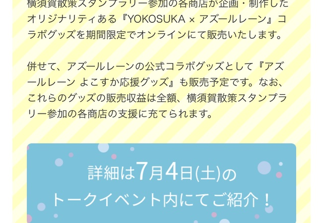 アズレン、グッズの物販収益を横須賀へ全額寄付