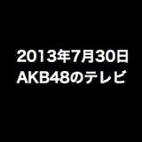 「HKT48トンコツ魔法少女学院」ゲストはCOWCOWなど、7月30日のAKB48関連のテレビ