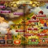『【ドラスラ】6月9日(火)公開予定のアップデート内容のご案内』の画像