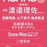 『【乃木坂46】これはもう完全にアイドル雑誌だなwwwwww』の画像