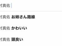 【乃木坂46】田村真佑のサジェストwwwwwwwww