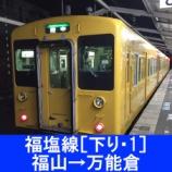 『福塩線 車窓[下り・1]福山→万能倉』の画像