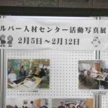 『戸田市シルバー人材センター写真展が戸田市役所2階ロビーで開催されています。2月12日(火)まで』の画像