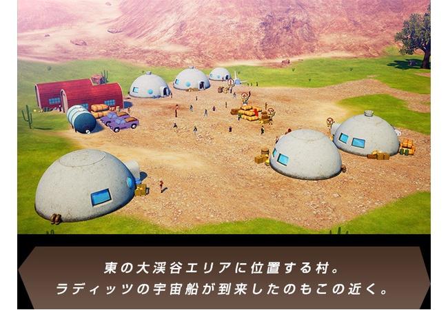 【画像】 ドラゴンボールZカカロット、街の作り込みがすごい!!神ゲーが確定する