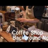 『【今日のBGM:070】カフェ店内の心地いい雑音』の画像