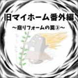 『旧マイホーム番外編〜庭リフォームの罠③〜』の画像