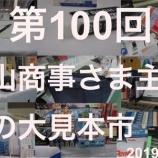 『板山商事さま主催「秋の大見本市」で見つけた「マストバイ」文房具』の画像