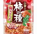亀田の柿の種が、映画「ワイルド・スピード」最新作に登場してハリウッドデビュー