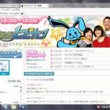 『【ラジオ出演】RCCラジオ(広島)』の画像