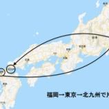 『【ユナイテッド航空】片道分のマイルで往復するコツ。日帰り&1泊2日の移動に便利です。』の画像