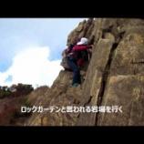 『西赤石山からロックガーデンを越えて東赤石山へ』の画像