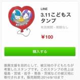 『東日本大震災から3年つながろう、明日も~LINE3.11こどもスタンプ!』の画像