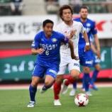 『徳島 GK相澤貴志、MFカルリーニョスなど6名が契約満了 大幅な若返りを図る』の画像