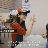 『【乃木坂46】久保史緒里のアラレちゃんコスプレが最強過ぎるwwwwww』の画像