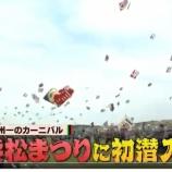 『浜松まつりがTV番組「秘密のケンミンSHOW」で特集されるぞー!今日(6/27)21時からの放送を見逃すな!』の画像