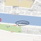 『水辺のスポーツ「戸田ボート競技観戦ガイドツアー」5月29日(日)開催<要申込>』の画像