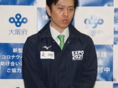 【大阪】吉村知事、西村大臣に謝罪「今後は発信を気をつけます。ご迷惑おかけしました」