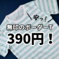 【無印良品】なんと390円に値下げ!コスパ最高なキッズボーダーT