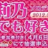 4月6日17時開始!AKB48指原莉乃「それでも好きだよ」劇場盤!