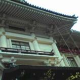 『(番外編)歌舞伎座初体験』の画像