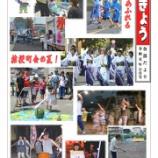 『8月20日・広報紙・各部だより9月号発行』の画像