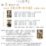 『標高1250m夏の寺子屋メンバー募集中』の画像