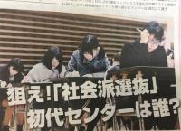 チーム8の社会派宣言 第1回定期テスト 成績上位者発表!【読売中高生新聞】
