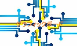 『【自作PCグラボ選び方】ゲーム/クリエイター/仮想通貨マイニングまで初心者向け選考基準まとめ』の画像