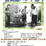 『戸田市広報番組「ふれあい戸田」1月放送は「戸田市の公民館事業紹介」です』の画像