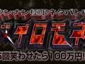 イロモネア芸人「(100万円チャレンジ)やります!」
