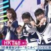 田中美久、指で「Mポーズ」作りながら登場しジャニヲタの怒りを買うwwwwwwwwwww