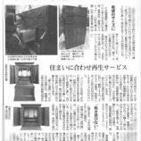 『メディア掲載情報<長門屋さん・家具のヤマヒョウさん>』の画像