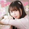 『【画像】天使な声優・麻倉ももちゃんの胸wwwww』の画像