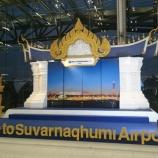 『タイ/スワンナプーム国際空港の喫煙所 2019.2.23』の画像
