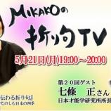 『今夜は生放送!「折り句TV」に出演。』の画像