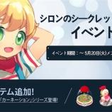 『【シロンのシークレットガーデン】ちょっと遅めの母の日キャンペーン開催中!』の画像