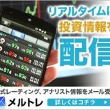 『メディアシーク(4824)-アリアンツ・グローバル・インベスターズ(香港) ポートフォリオ投資』の画像