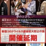【蓮風RENPU】和楽器演奏者 村下 正幸のmasablog