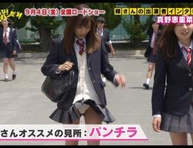 【画像】真野恵里菜さんのオムツみたいなもっこりパンチラwwwww