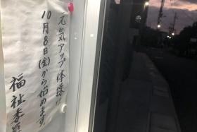 森区民ホールの掲示板にあった「元気アップ体操」についての手書き告知文がちょっと謎っぽい!