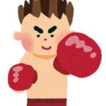 【蝶のように舞い】「最強の格闘技は何か」議論の際の、ボクシングの嘗められっぷりは以上【蜂のように刺す】