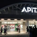 『【速報】アピタ初生店が2017年10月1日(日) 18:00をもって閉店。今後は2か月間の改装期間の後に2017年12月中旬に新たな商業施設としてグランドオープンへ - 北区初生町』の画像